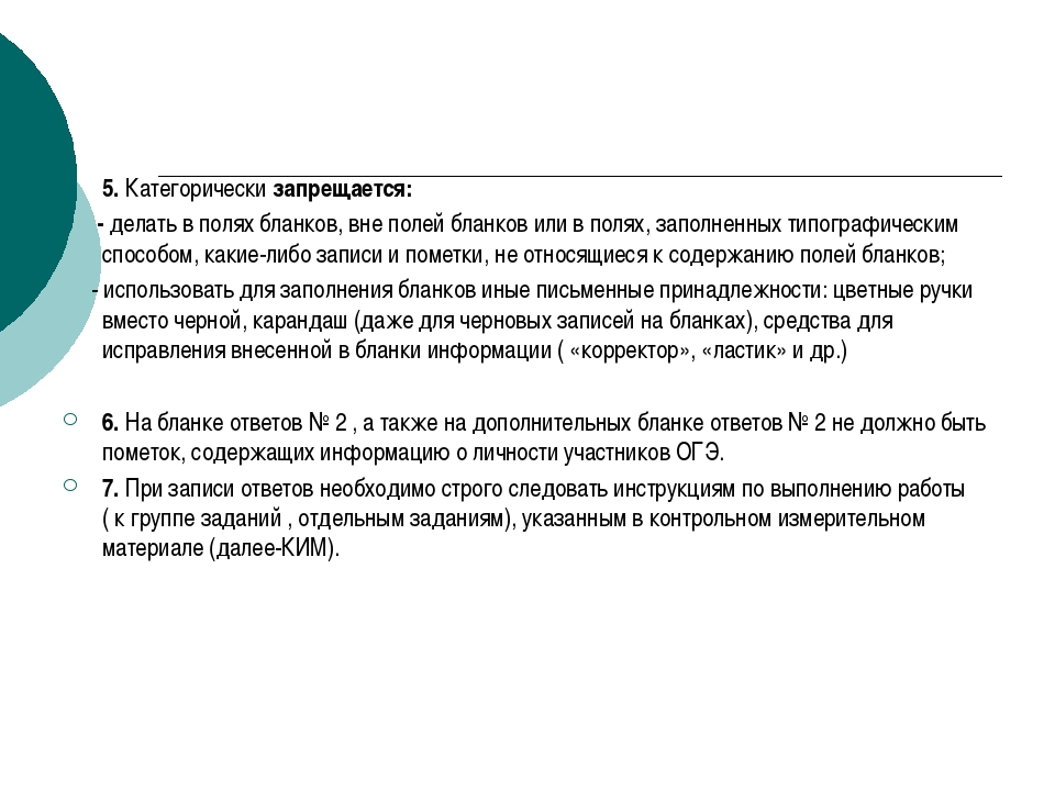 5. Категорически запрещается: - делать в полях бланков, вне полей бланков ил...