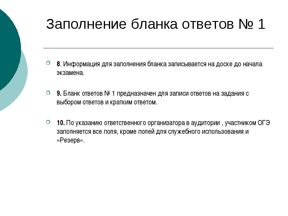 Заполнение бланка ответов № 1 8. Информация для заполнения бланка записываетс...
