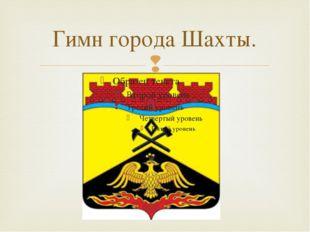 Гимн города Шахты.