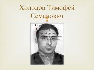 Холодов Тимофей Семенович
