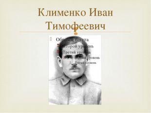Клименко Иван Тимофеевич