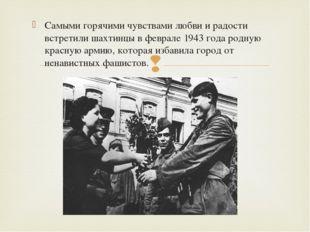 Самыми горячими чувствами любви и радости встретили шахтинцы в феврале 1943 г