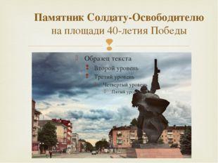 Памятник Солдату-Освободителю на площади 40-летия Победы