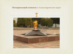 Мемориальный комплекс в Александровском парке
