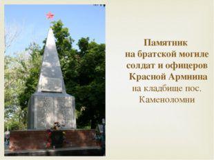 Памятник  на братской могиле солдат и офицеров  Красной Армиина на кладбище п