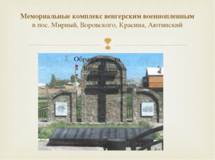 Мемориальные комплекс венгерским военнопленным в пос. Мирный, Воровского, Кра