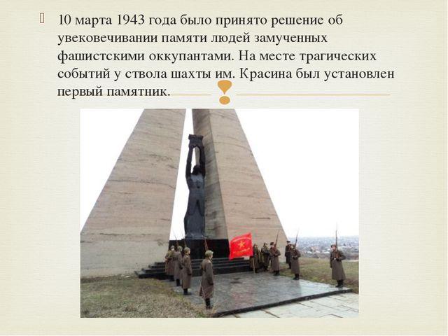 10 марта 1943 года было принято решение об увековечивании памяти людей замуче...