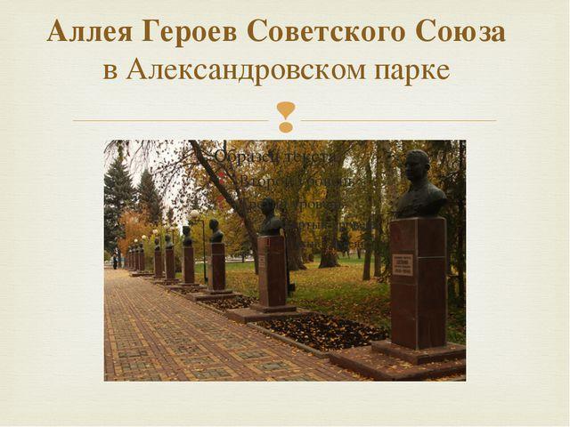 Аллея Героев Советского Союза в Александровском парке