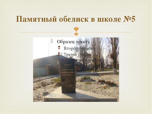 Памятный обелиск в школе №5