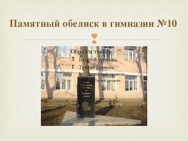 Памятный обелиск в гимназии №10