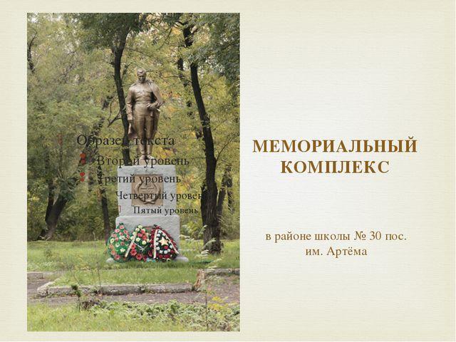 МЕМОРИАЛЬНЫЙ КОМПЛЕКС в районе школы № 30 пос. им. Артёма