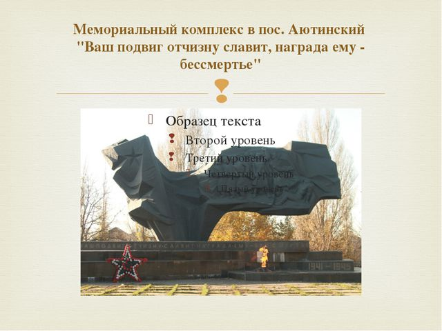 """Мемориальный комплекс в пос. Аютинский  """"Ваш подвиг отчизну славит, нагр..."""