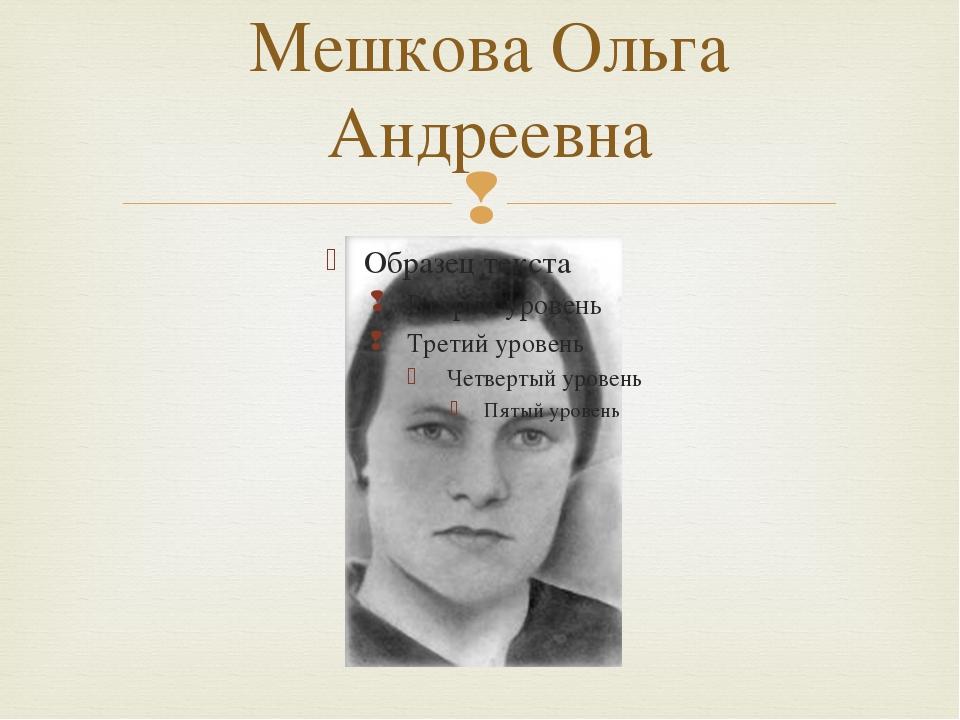 Мешкова Ольга Андреевна