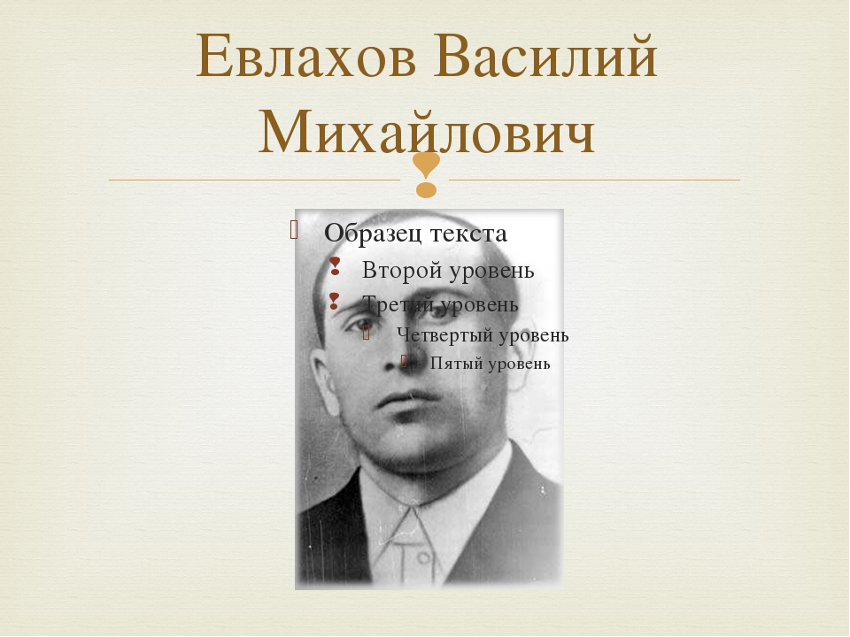 Евлахов Василий Михайлович