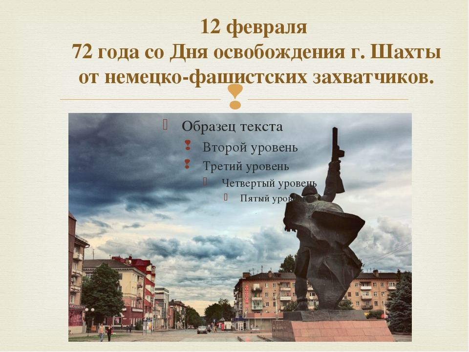 12 февраля  72 года со Дня освобождения г. Шахты от немецко-фашистских захват...