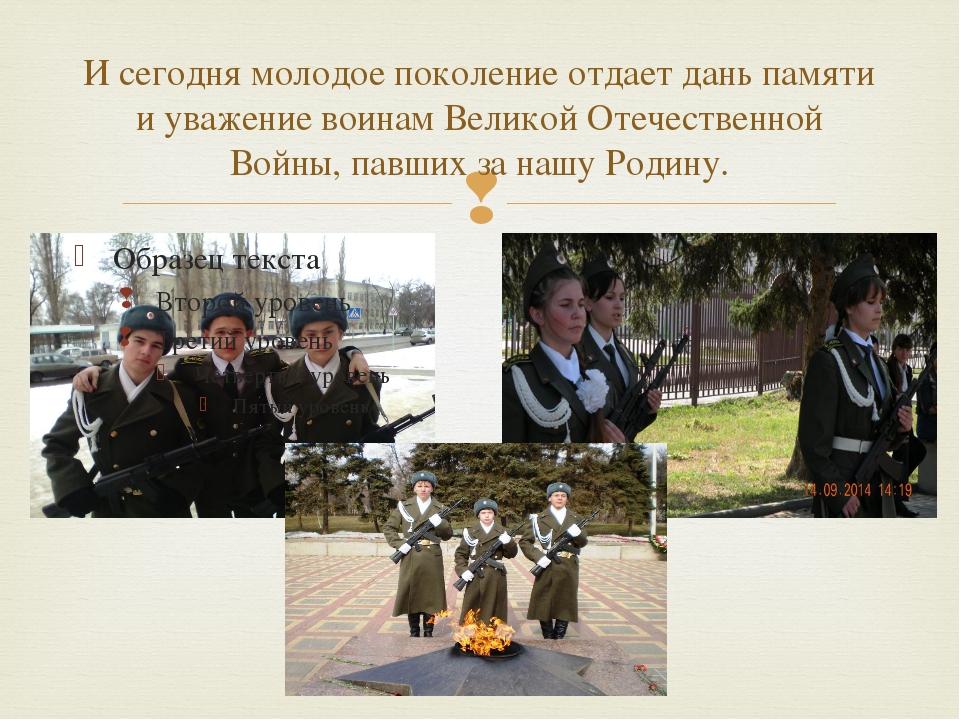И сегодня молодое поколение отдает дань памяти и уважение воинам Великой Отеч...
