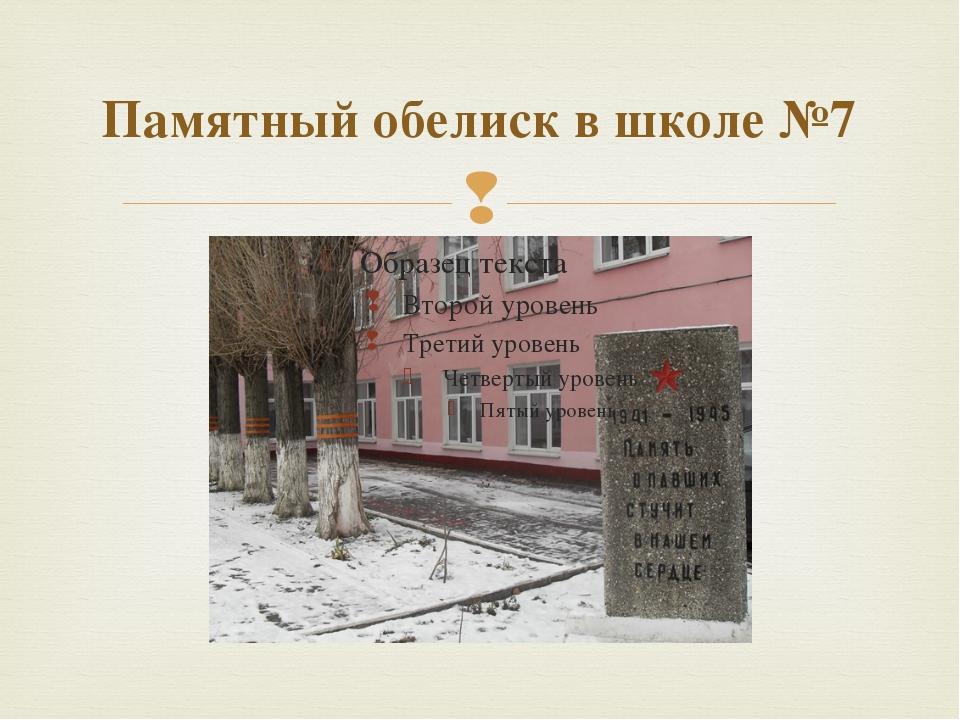 Памятный обелиск в школе №7