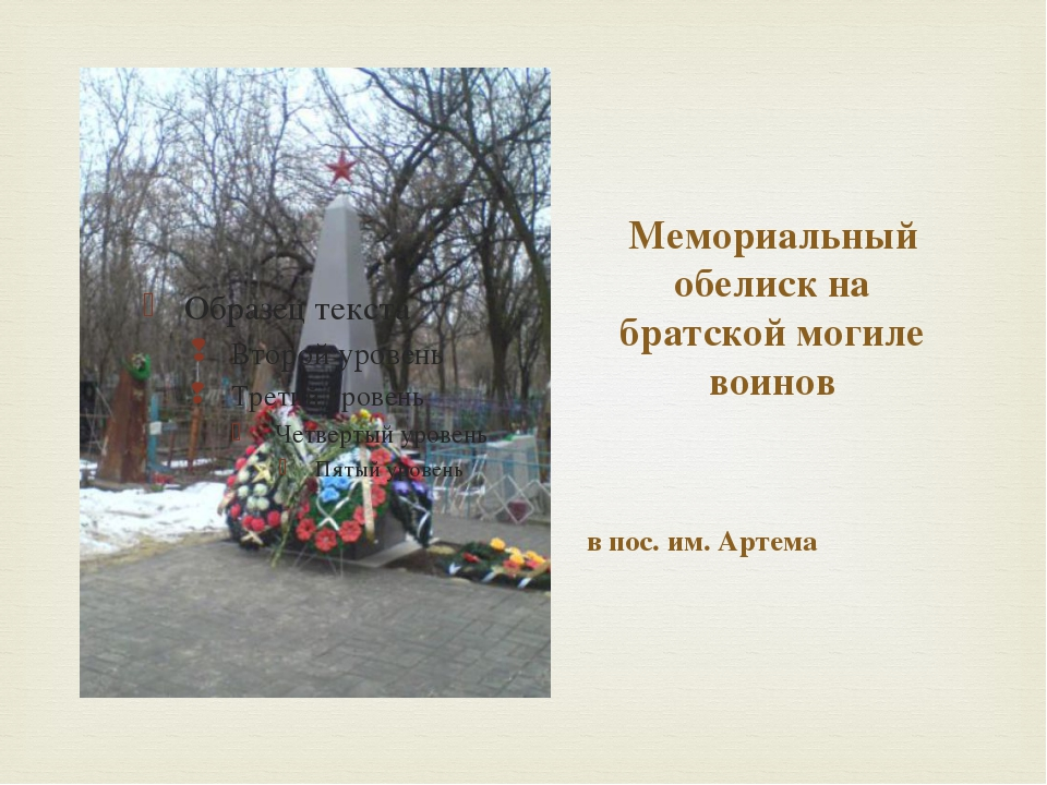 Мемориальный обелиск на братской могиле воинов в пос. им. Артема