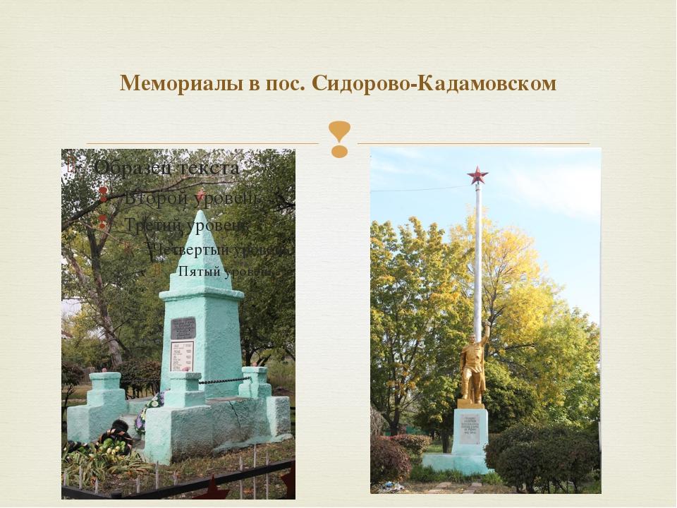 Мемориалы в пос. Сидорово-Кадамовском