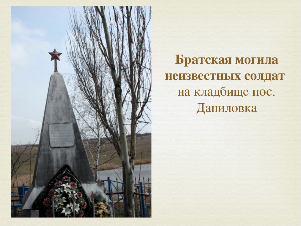 Братская могила неизвестных солдат  на кладбище пос. Даниловка