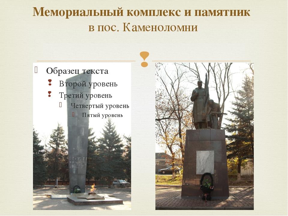 Мемориальный комплекс и памятник  в пос. Каменоломни