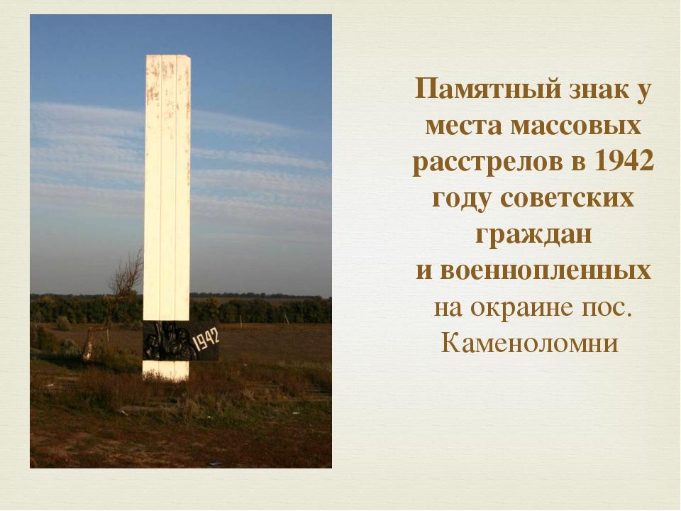 Памятный знак у места массовых расстрелов в 1942 году советских гражда...