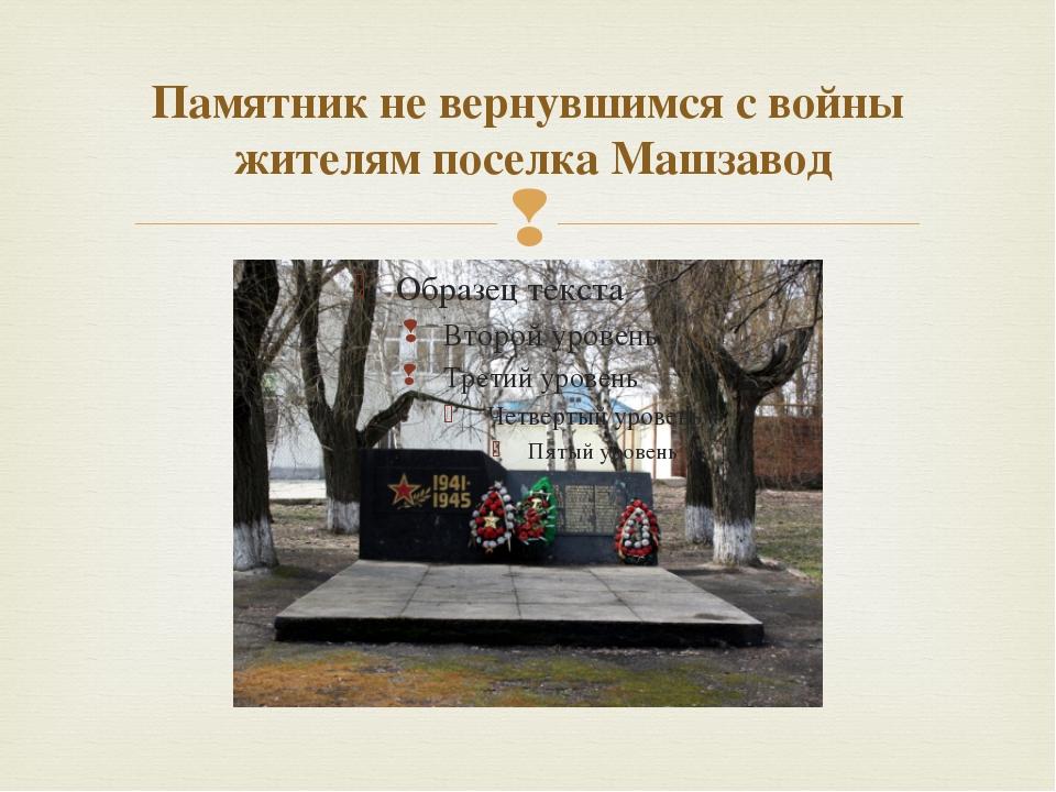 Памятник не вернувшимся с войны  жителям поселка Машзавод