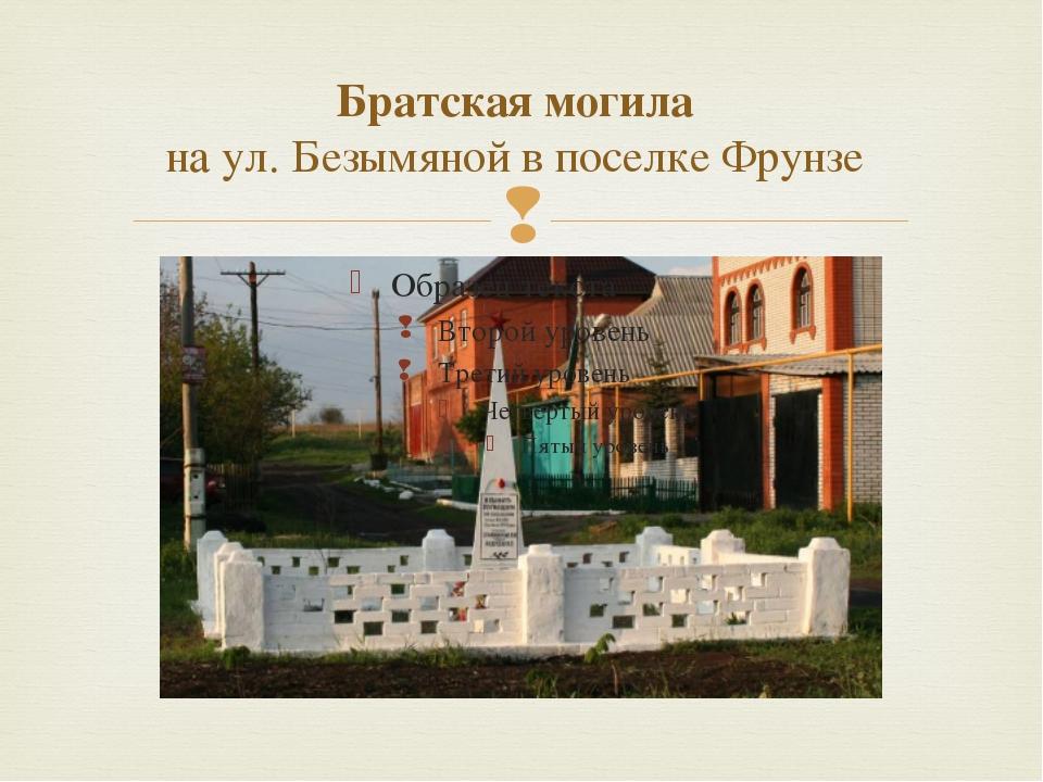 Братская могила  на ул. Безымяной в поселке Фрунзе