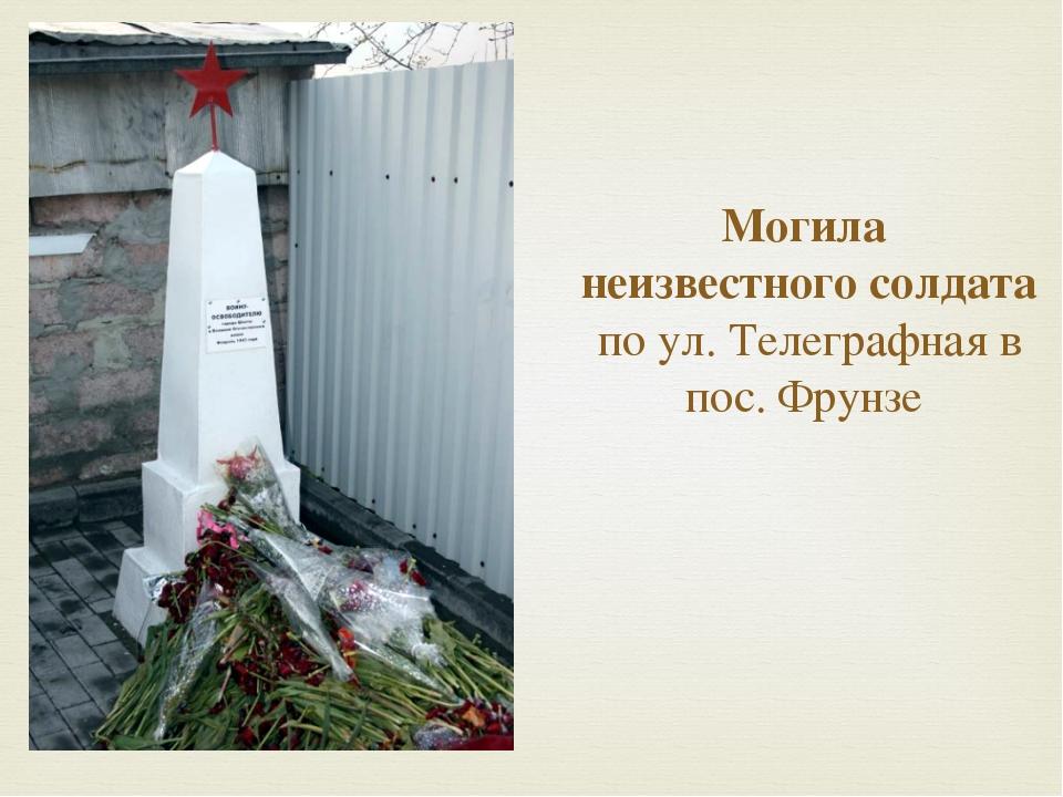 Могила  неизвестного солдата  по ул. Телеграфная в пос. Фрунзе