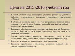 Цели на 2015-2016 учебный год В новом учебном году необходимо улучшить работу