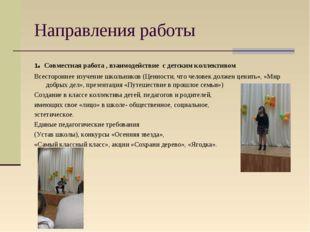 Направления работы 1. Совместная работа , взаимодействие с детским коллективо