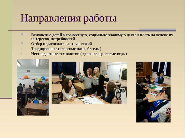Направления работы Включение детей в совместную, социально значимую деятельно...