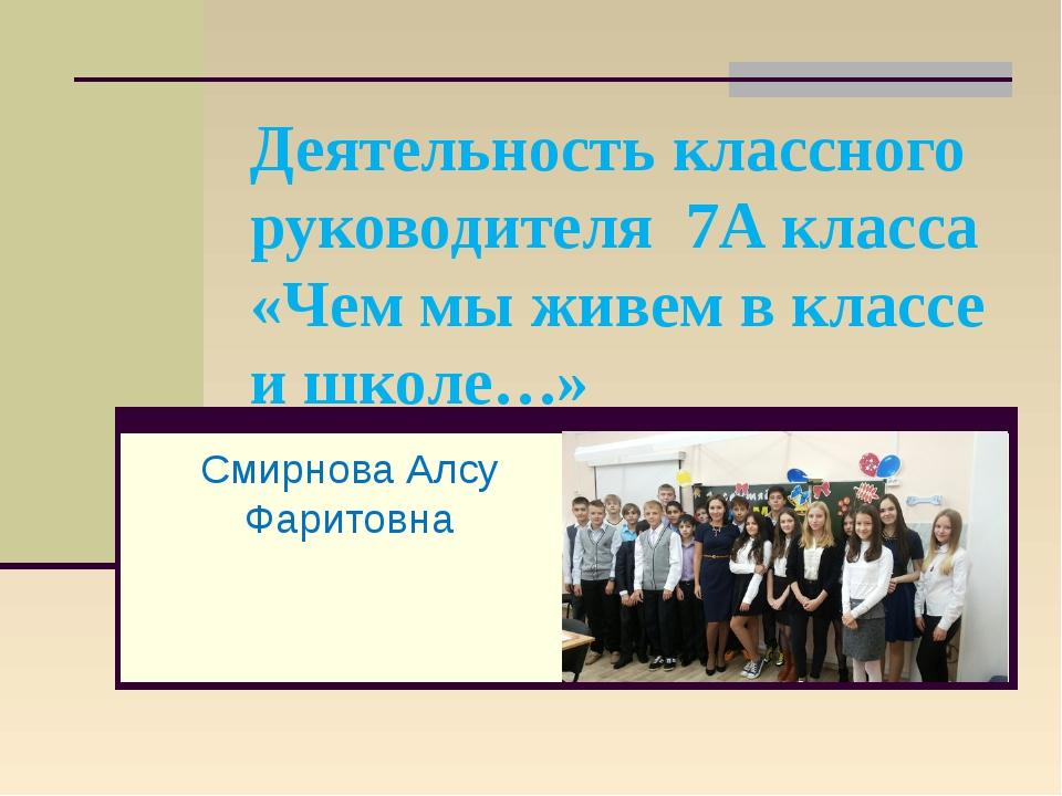 Деятельность классного руководителя 7А класса «Чем мы живем в классе и школе…...