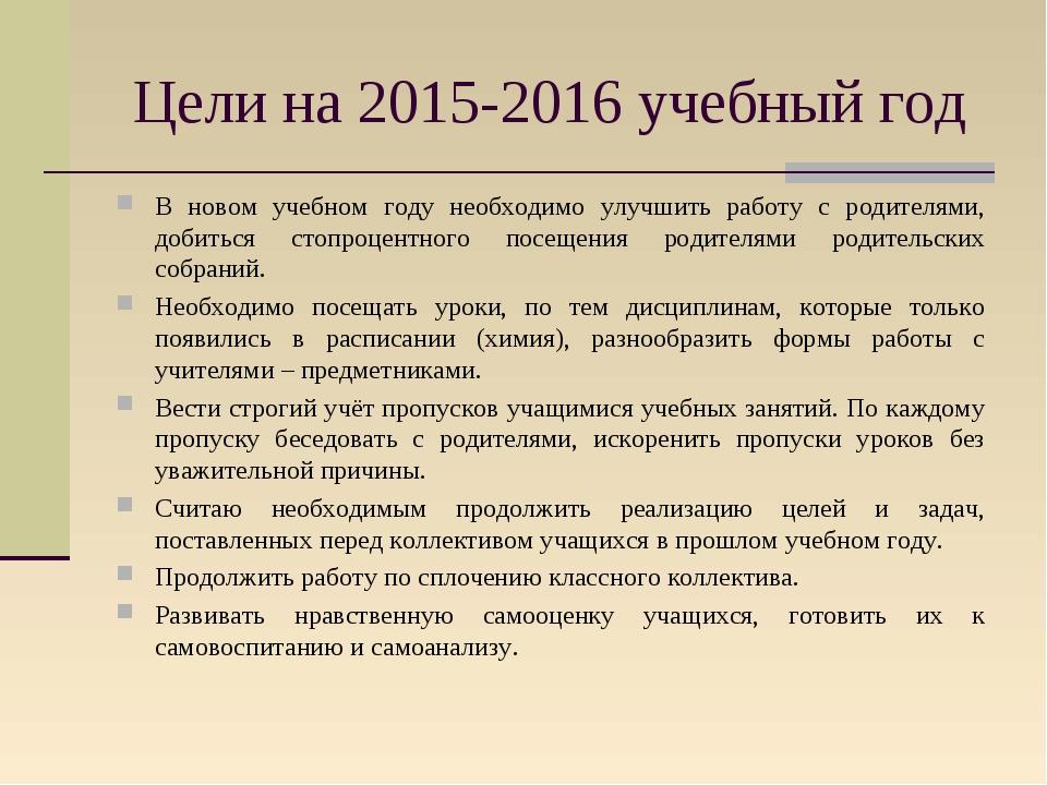 Цели на 2015-2016 учебный год В новом учебном году необходимо улучшить работу...