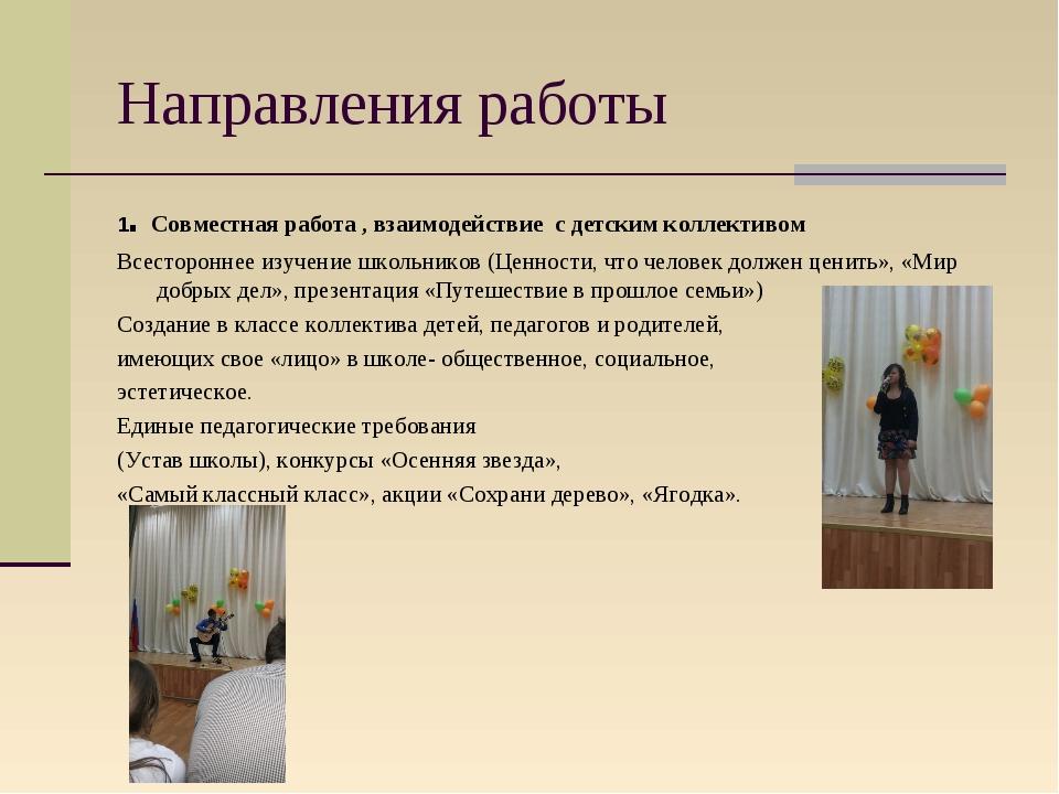 Направления работы 1. Совместная работа , взаимодействие с детским коллективо...