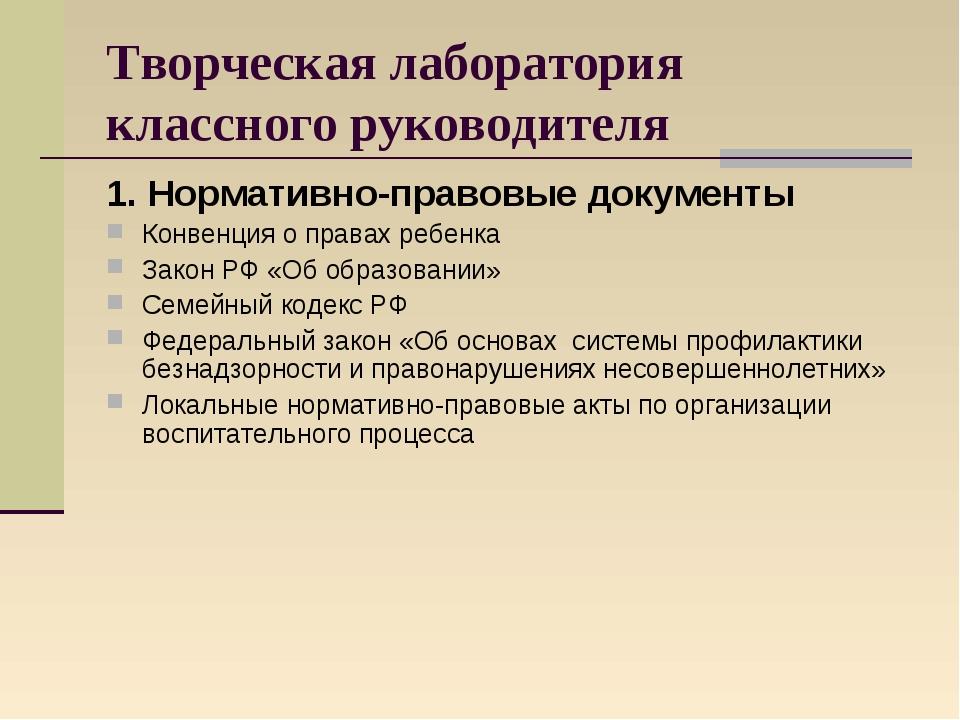 Творческая лаборатория классного руководителя 1. Нормативно-правовые документ...