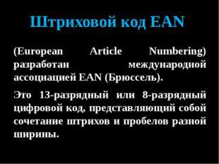 Штриховой код EAN (European Article Numbering) разработан международной ассоц