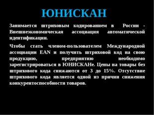 ЮНИСКАН Занимается штриховым кодированием в России - Внешнеэкономическая ассо