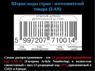 Штрих-коды стран - изготовителей товара (EAN) Самые распространенные - это 13