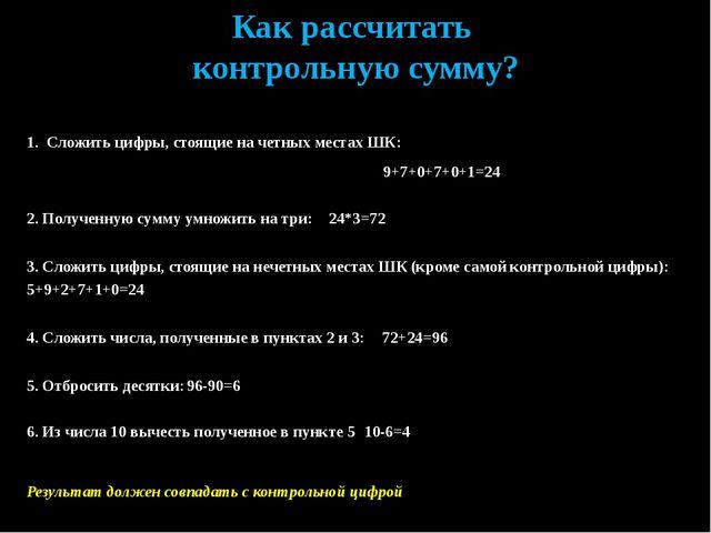 Как рассчитать контрольную сумму? Сложить цифры, стоящие на четных местах ШК:...
