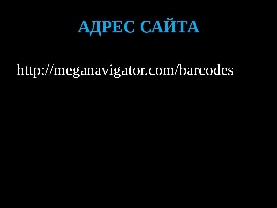 http://meganavigator.com/barcodes АДРЕС САЙТА