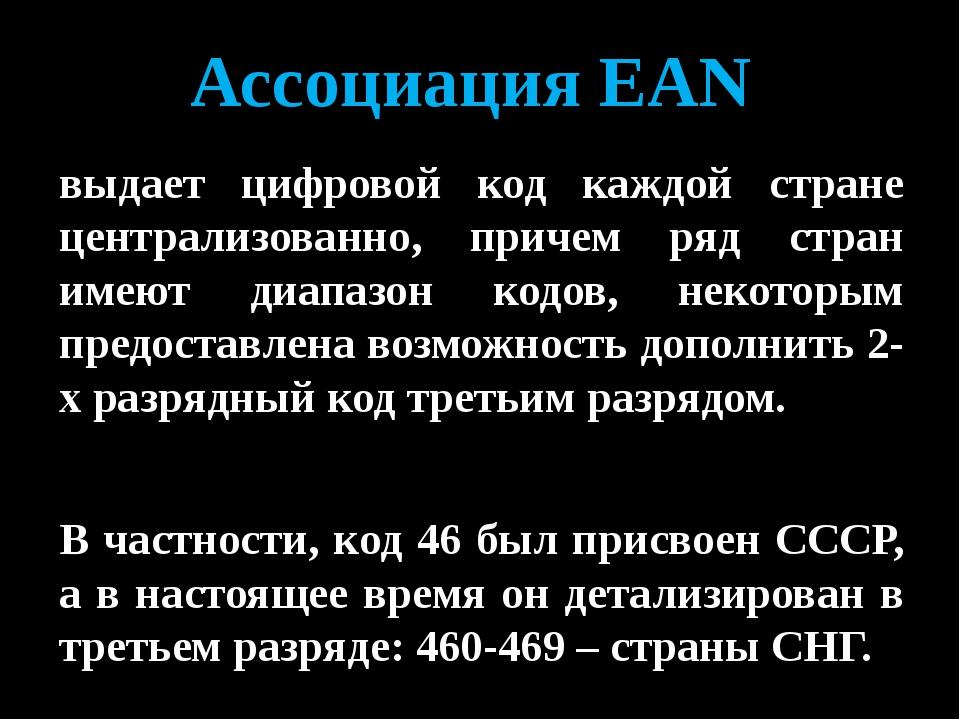 Ассоциация EAN выдает цифровой код каждой стране централизованно, причем ряд...