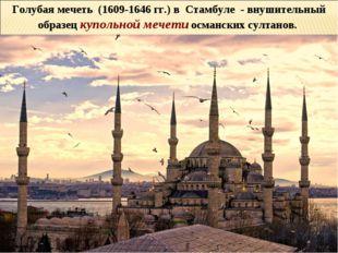 Голубая мечеть (1609-1646 гг.) в Стамбуле - внушительный образец купольной ме