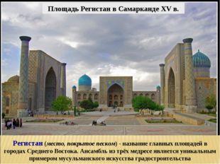 Площадь Регистан в Самарканде XV в. Регистан (место, покрытое песком) - назва