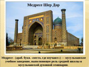 Медресе Улугбека Медресе - (араб. букв. «место, где изучают») — мусульманское