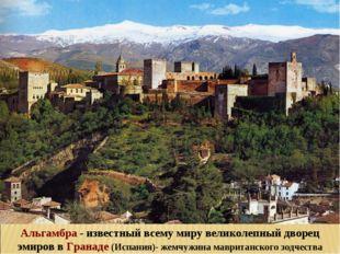 Альгамбра - известный всему миру великолепный дворец эмиров в Гранаде (Испани