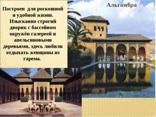 Построен для роскошной и удобной жизни. Изысканно строгий дворик с бассейном
