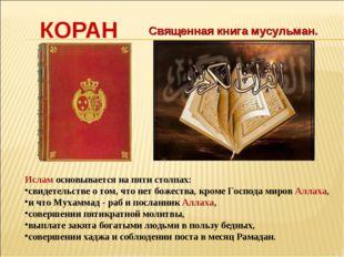 КОРАН Священная книга мусульман. Ислам основывается на пяти столпах: свидетел