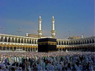 МЕККА священный город исламского мира, родина Мухаммеда, главное место паломн