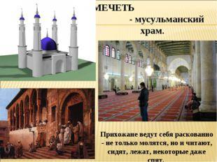 МЕЧЕТЬ - мусульманский храм. Прихожане ведут себя раскованно - не только моля
